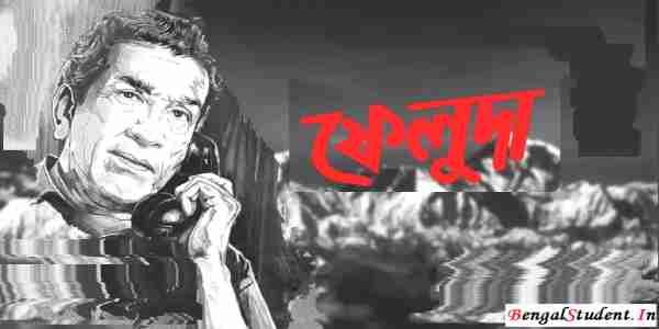Feluda   Swapnadeep by Satyajit Ray - Sunday Suspense MP3 Download