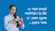 ৩০ পয়সা কলরেট, ফ্রি SMS অ্যাপ ডাউনলোড করুন