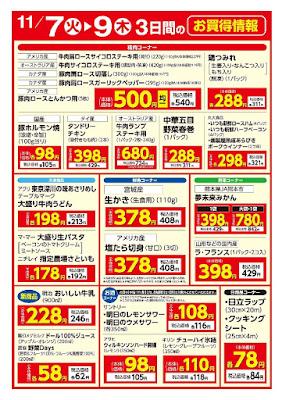【PR】フードスクエア/越谷ツインシティ店のチラシ11月7日(火)〜9日(木) 3日間のお買得情報