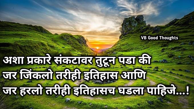 सुविचार मराठी - सुंदर विचार - Good Thoughts In Marathi on Life