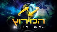 המירוץ למיליון עונה 7 פרק 3 לצפייה ישירה