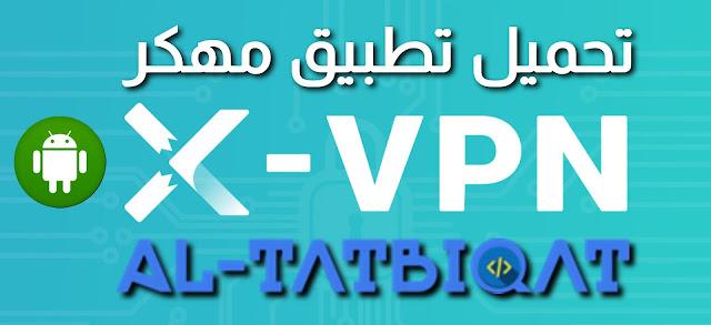 تحميل تطبيق X-Vpn Pro مهكر المدفوع 2020