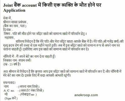 joint account me death hone par application