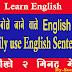 रोज़ बोले जाने वाले English Sentences | Daily use English Sentence