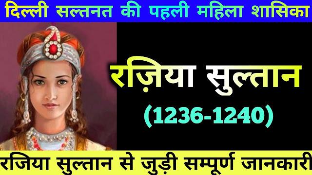 दिल्ली की गद्दी पर बैठने वाली प्रथम महिला शासक कौन थी: रजिया सुल्तान