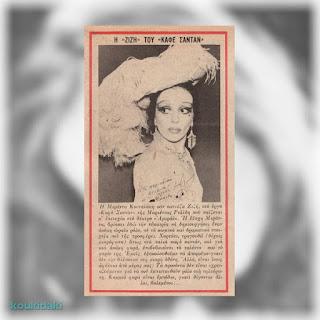 Η Μιράντα Κουνελάκη σε δημοσίευμα του περιοδικού «Ντομινό» (26/1/1978)