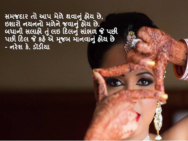 समजदार तो आप मेळे थवानुं होय छे, Gujarati Muktak By Naresh K. Dodia