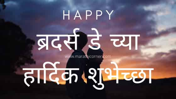 Brothers Day Wishes in Marathi, Quotes, Status, images, Messages