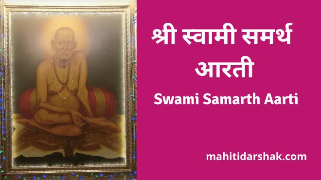 Swami Samarth Aarti