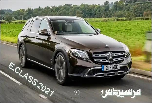مرسيدس E-CLASS 2021,سيارة مرسيدس
