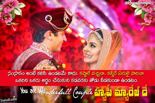telugu marriage day wishes, nice telugu pelliroju quotes, pelliroju subhakankshalu in telugu, couple hd wallpapers free download, trending marriages day greetings in telugu