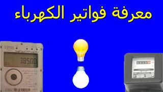 لينك استعلام عن فاتورة الكهرباء بالاسم