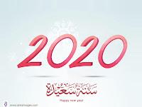 اجمل الصور للعام الجديد 2020 | بطاقات وخلفيات تهنئة عام سعيد عليكم