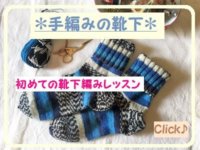 手編みの靴下、編み方、レッスン、OPAL