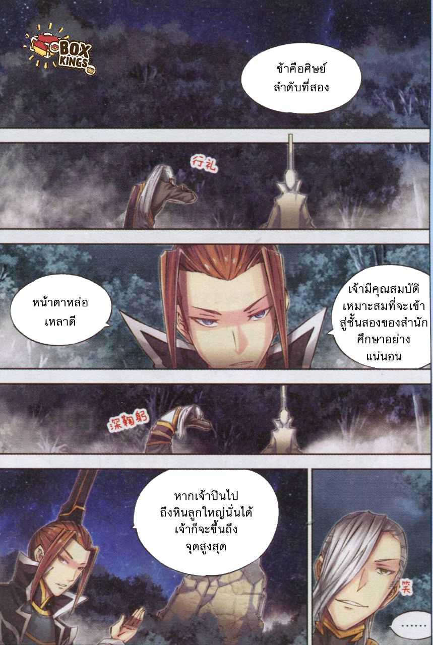 อ่านการ์ตูน Jiang Ye 49 ภาพที่ 4