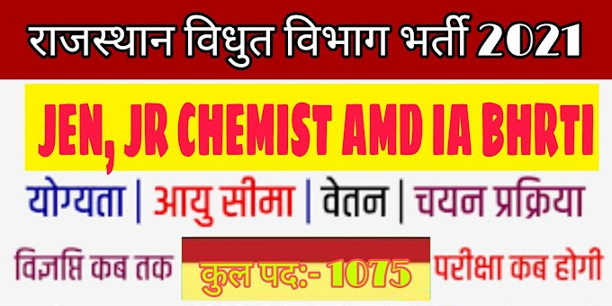 Rajsthan Vidhut Vibhag bharti 2021|| Junior Engineer, Jr chemist  and IA bharti 2021