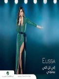 Elissa-Ila Kol Elli Bihebbouni 2018