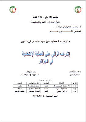 مذكرة ماستر: إشراف الوالي على العملية الإنتخابية في الجزائر PDF