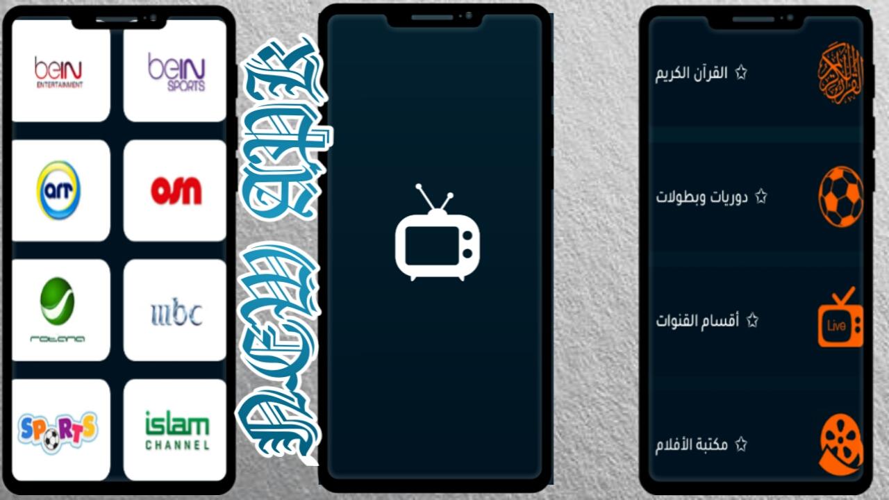 تطبيق جديد لمشاهدة القنوات العربية الرياضية والافلام والمسلسلات مجانا