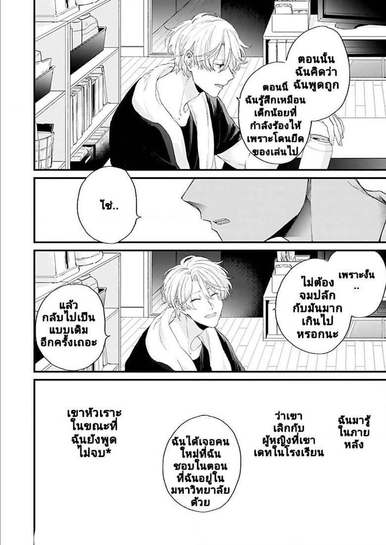 Fugai nai Koi - หน้า 30