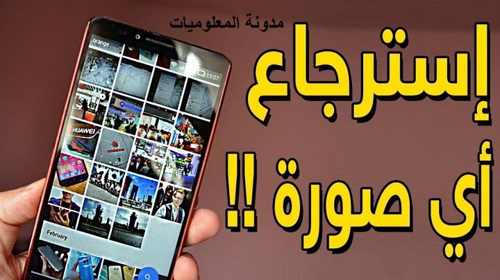 تحميل برنامج استعادة الصور المحذوفة القديمة | تطبيق استرجاع الصور المحذوفة من الهاتف