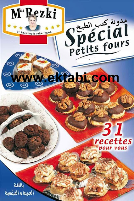 تحميل كتاب السيدة رزقي خاص بالحلويات spécial petits fours Mme rezki
