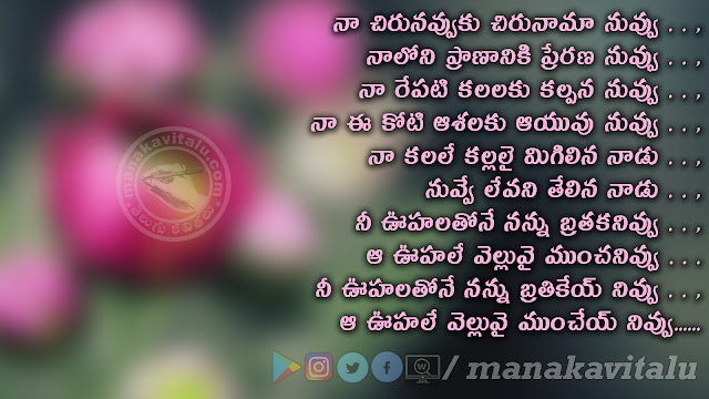 Telugu quotations for her with images
