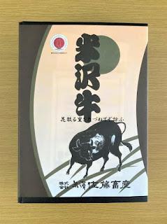 米沢牛焼肉01