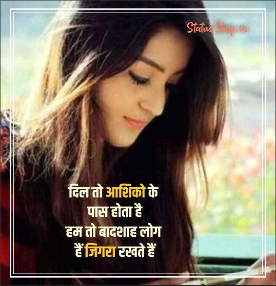 Attitude in whatsapp hindi status [300+] Attitude