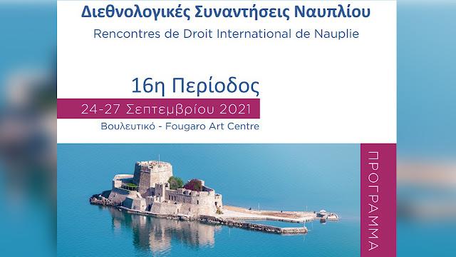 Ο Δήμος Ναυπλιέων φιλοξενεί και φέτος τις εργασίες της 16ης Περιόδου Διεθνολογικών Συναντήσεων