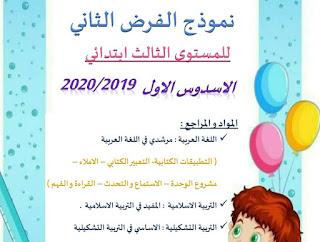 نموذج الفرض الثاني مواد العربية المستوى الثالث المنهاج الجديد