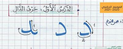 نموذج لتحسين كتابة حرف الدال ضمن دروس تحسين الخط