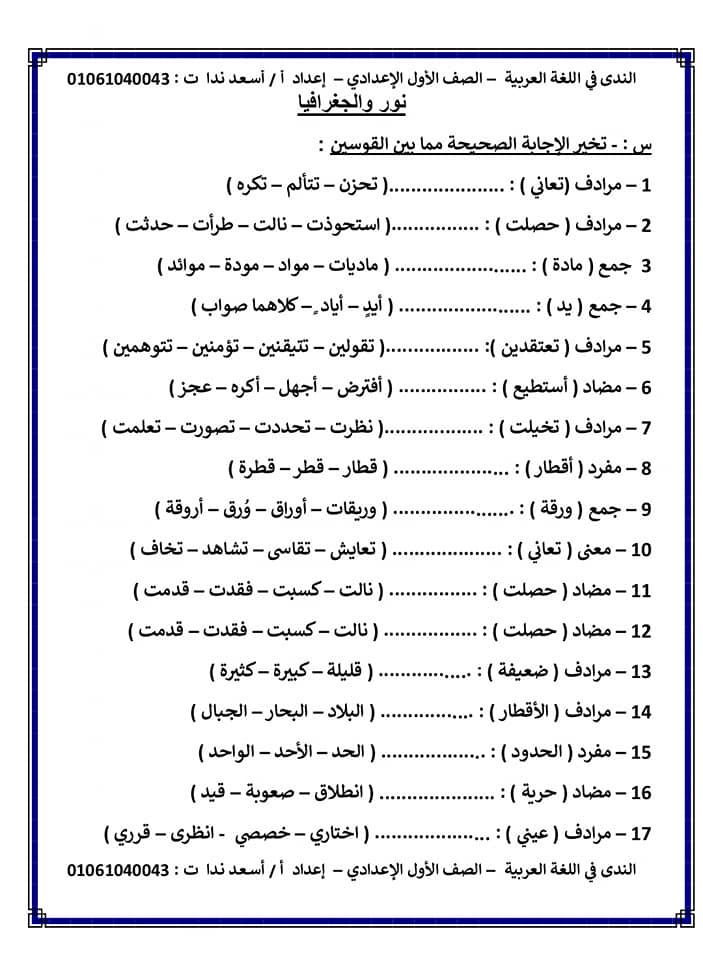 ملزمة لغة عربية الصف الأول الإعدادي شهر إبريل إختيار من متعدد أ/ أسعد ندا 2