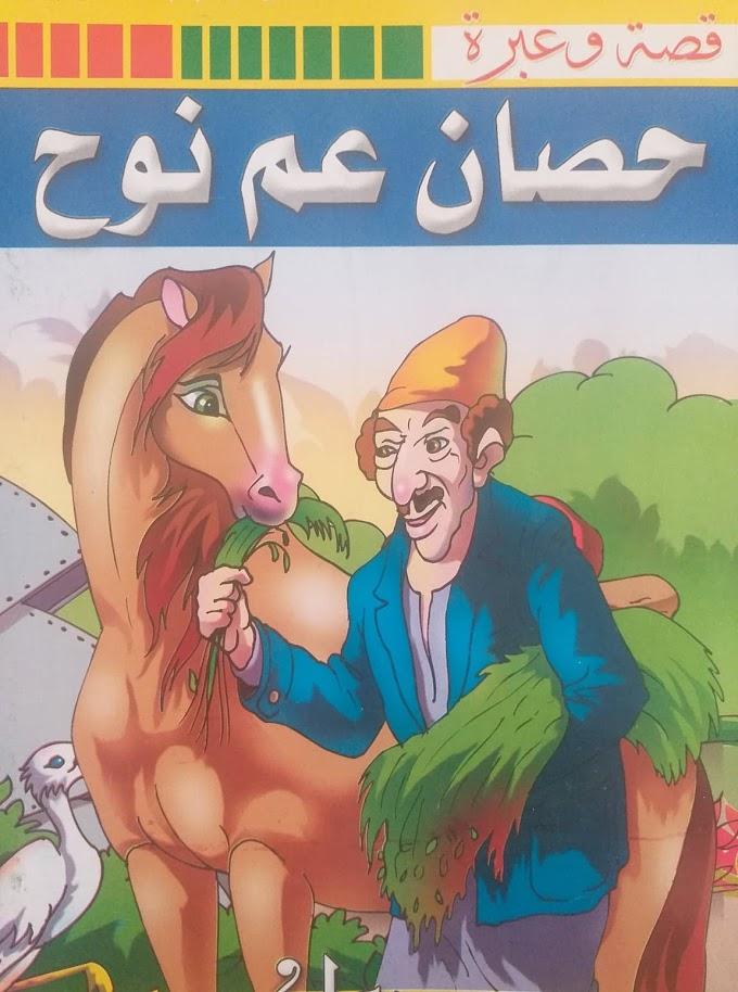 قصة حصان عم نوح