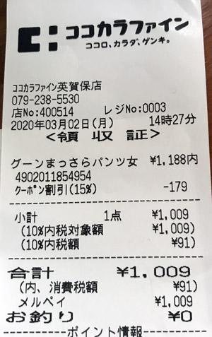 ココカラファイン 英賀保店 2020/3/2 のレシート