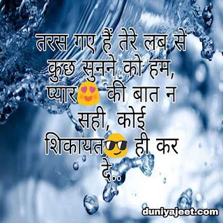 Best facebook Attitude status in Hindi