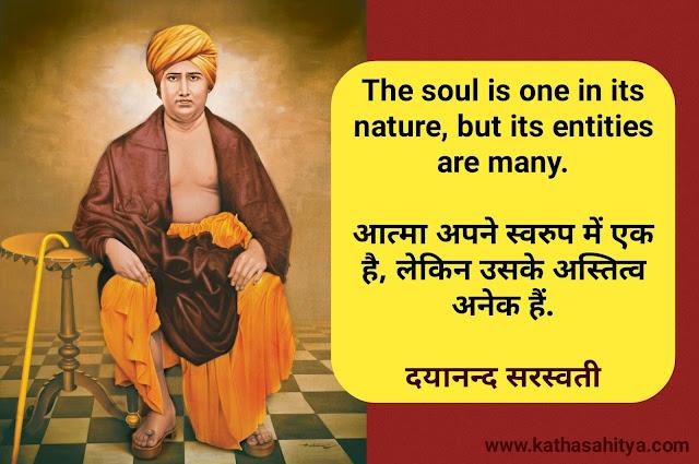 Dayanand Saraswati Slogan In English, Swami Dayanand Saraswati Teachings Photo