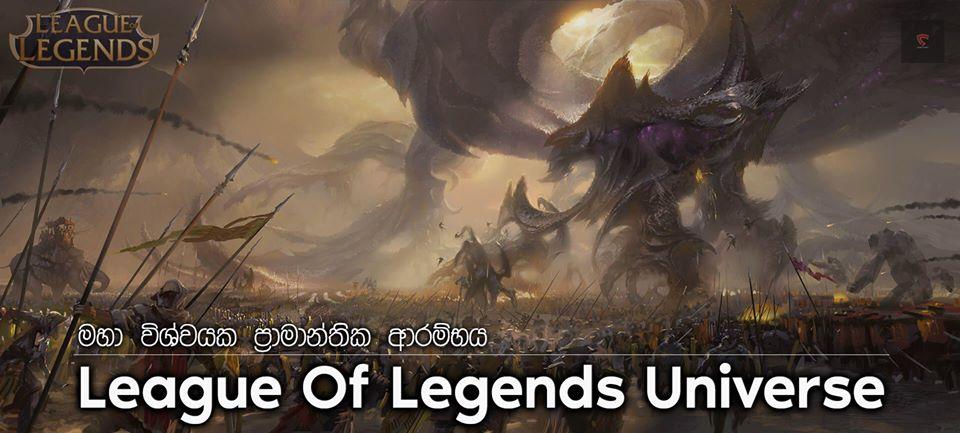 මහා විශ්වයක ප්රාමාන්තික ආරම්භය   League of legends Universe Part 1