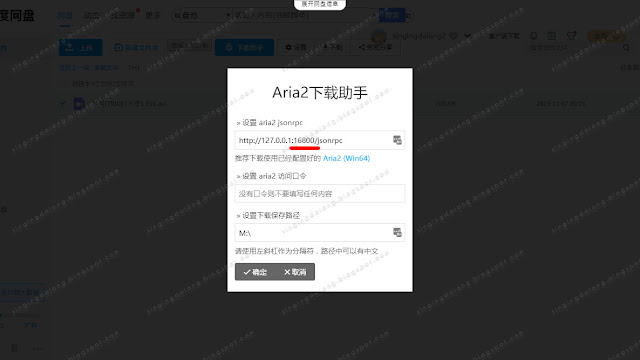 Download-Baidu-large-files-in-combination-with-Aria2-Motrix