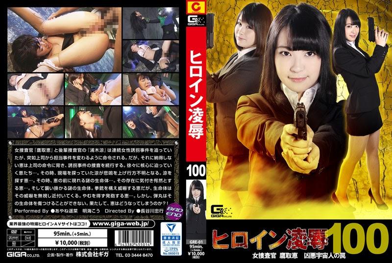 GRE-01 Heroine Give up Vol. 100 -Penyidik Wanita Megumi Takatori -Perangkap Alien Brutal-