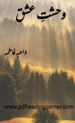 Wehshat E Ishq (season 2) By Wahiba Fatima - PDF Book