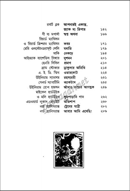 Bishwer Sera Bhayankar Bhuter-suchipatra-2