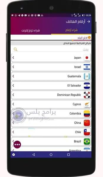 الدول التي يدعمها تطبيق نوميرو
