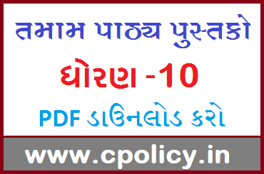GSSTB STD 10 Textbooks - Download PDF | Standard-10 E-books by Education Department of Gujarat (GCERT) @ education.gov.in
