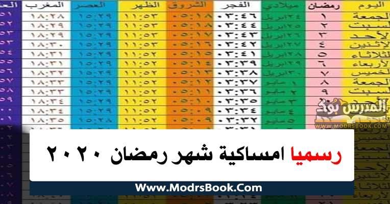 امساكية شهر رمضان في مصر 2020 ملونة وجميلة مع موعد عيد الفطر المبارك
