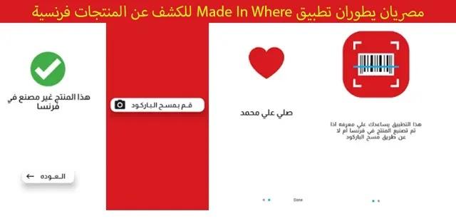 مصريان يطوران تطبيق Made In Where للكشف عن المنتجات فرنسية