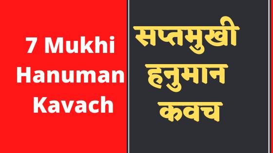 सप्तमुखी हनुमान कवच | Saat Mukhi Hanuman Kavach |