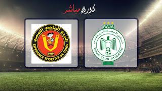 مشاهدة مباراة الرجاء الرياضي والترجي بث مباشر 29-03-2019 كأس السوبر الأفريقى