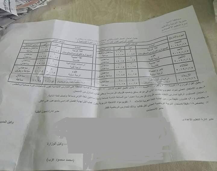 جدول امتحانات الصف الأول والثاني الاعدادي محافظة المنيا