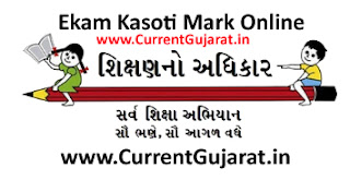Ekam Kasoti Mark Online Entry
